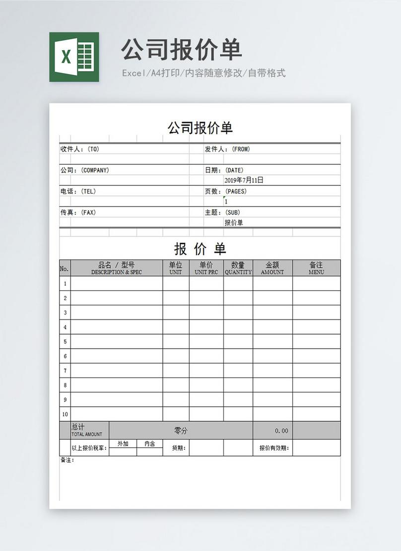 公司報價單excel表格 excel表格 | XLS 模板編號400152432 | zh.lovepik.com 表格下載