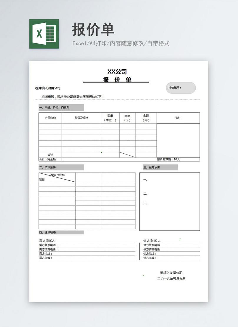 報價單excel模板 excel表格 | xls 模板編號400157159 | zh.lovepik.com 表格下載