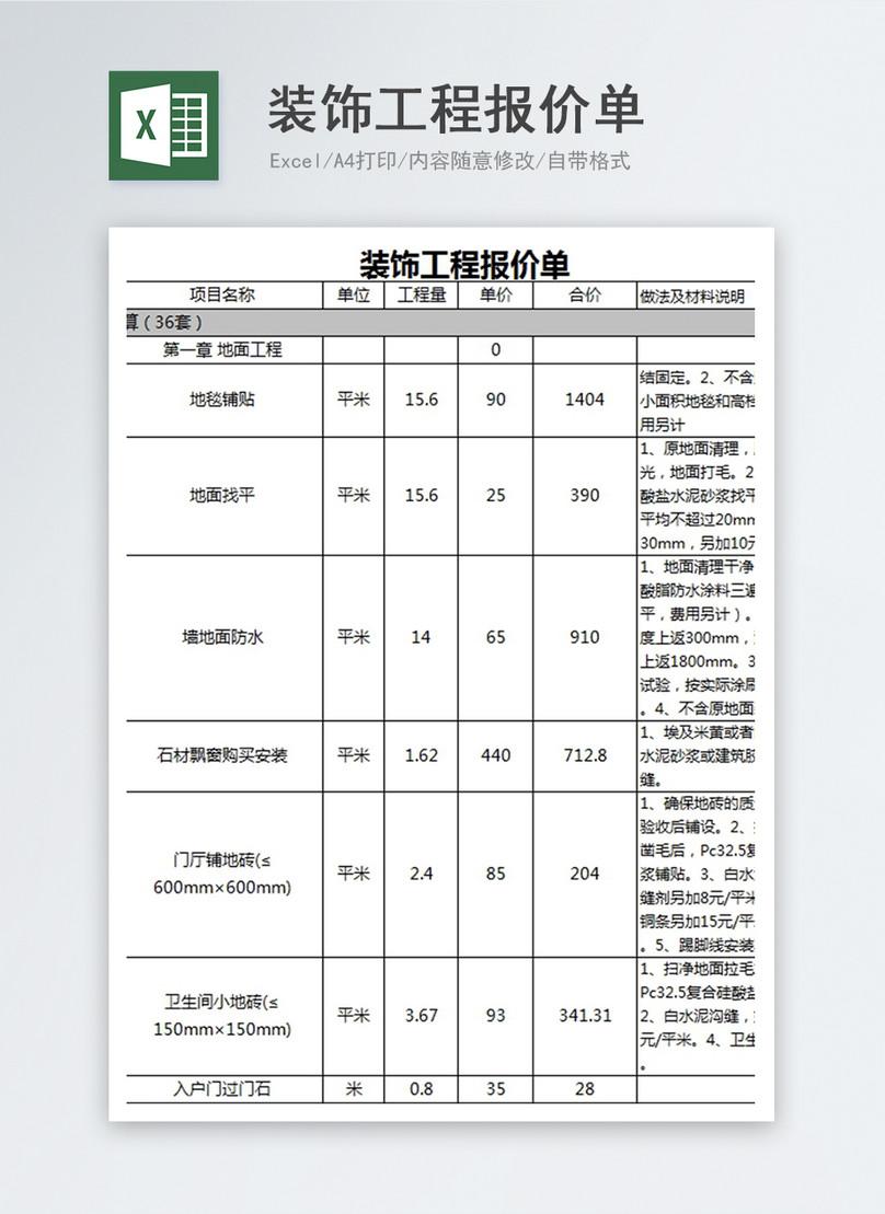 裝飾工程報價單excel模板 excel表格 | xls 模板編號400158657 | zh.lovepik.com 表格下載