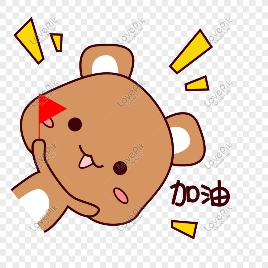 可愛棕色胖乎乎小熊表情包加油PSD圖案素材免費下載 - 尺寸2000 × 2000px - 圖形ID610911838 - Lovepik
