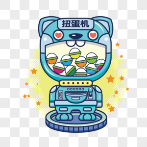 矢量卡通扭蛋機玩具素材可商用AI美工圖案免費下載-素材分辨率1369 × 1024px - Lovepik ID733588327