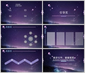 Aesthetic star wind summarizes ppt background powerpoint templete ppt free download 401052658 lovepik com