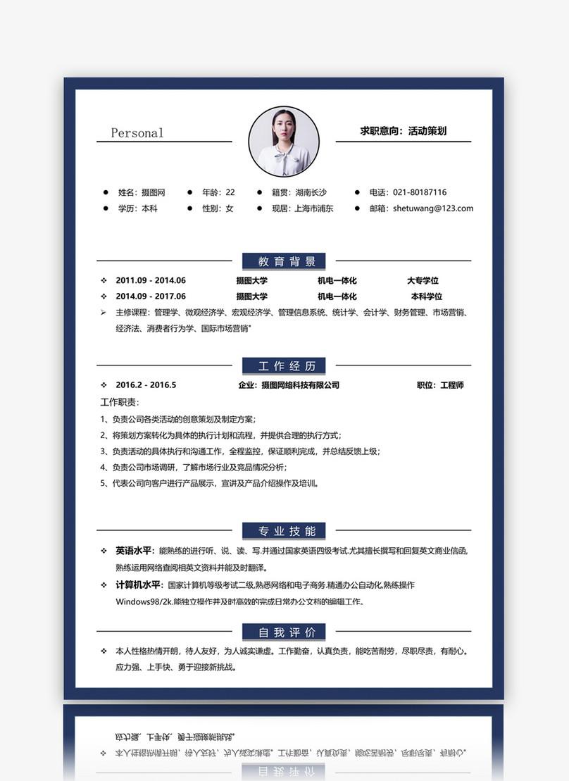 活動策劃個人簡歷模板履歷模板下載-簡歷400115383-zh.lovepik.com word模板