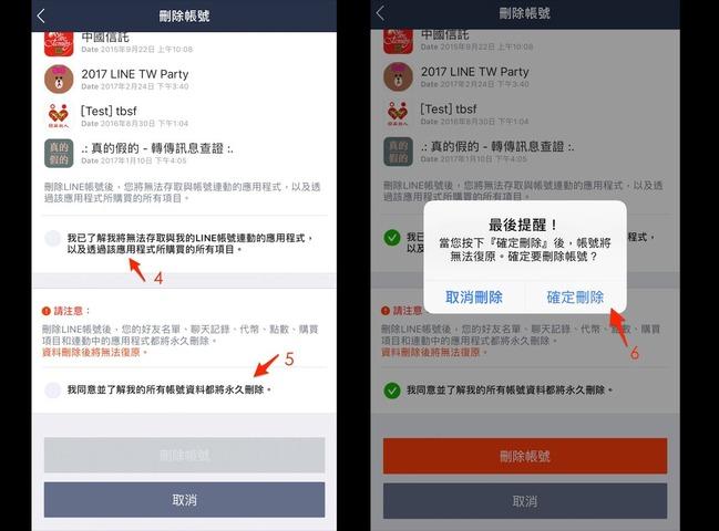 怕訊息消失救不回?LINE 悄悄更新了一項功能! | 自由電子報 3C科技