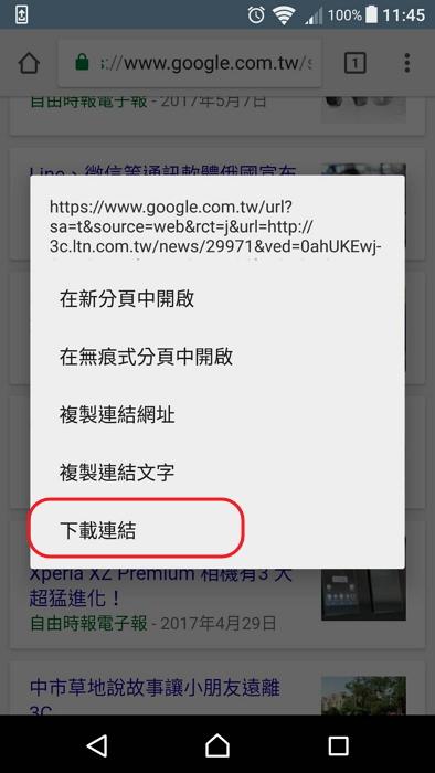 不怕網路卡卡!Chrome 網頁離線閱讀 1 步驟搞定! | 自由電子報 3C科技