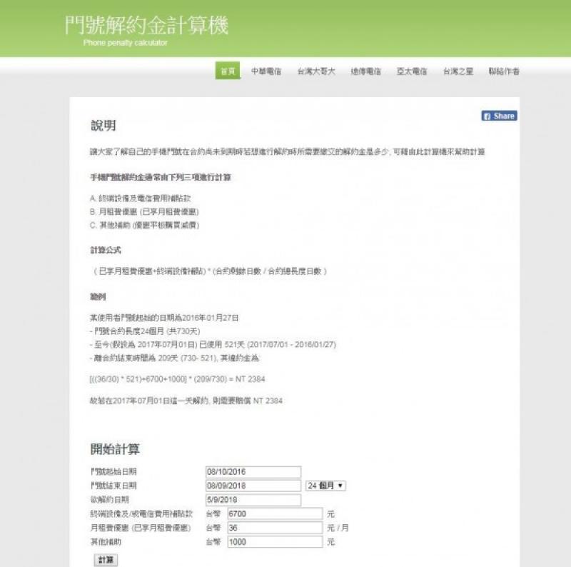 解約換中華499吃到飽 這網頁幫你試算違約金   自由電子報 3C科技