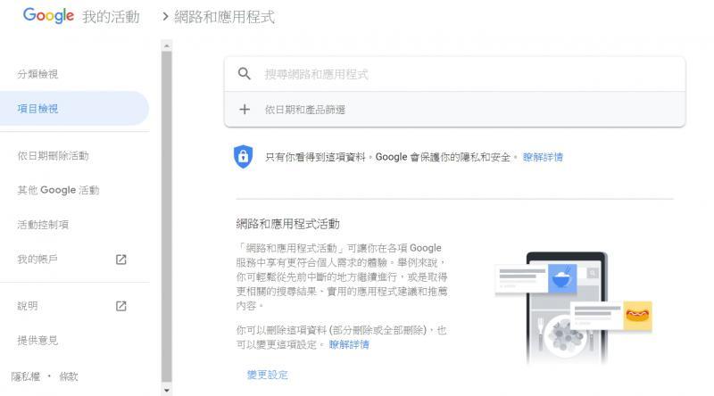 Google 宣佈重大「隱私權限」新政策!用戶可徹底刪除搜尋紀錄   自由電子報 3C科技
