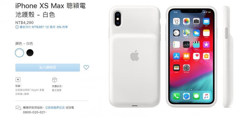 iPhone XS/XR 電量大升級!蘋果推出原廠電池背蓋保護殼,一張表看懂電力差多少! | 自由電子報 3C科技