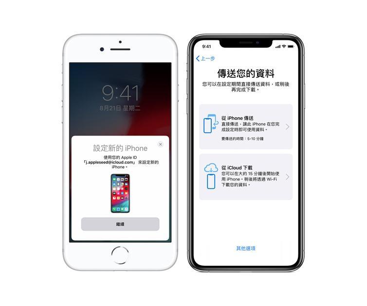 果粉換新機看過來!舊 iPhone 手機資料搬家用「這 2 招」輕鬆搞定! | 自由電子報 3C科技