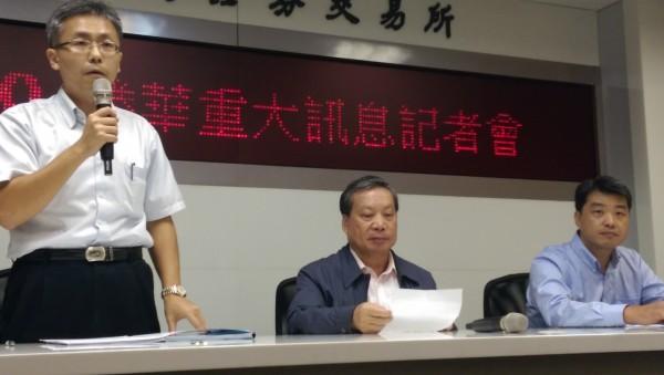 勝華科技聲請重整 股票全額交割 | 自由財經