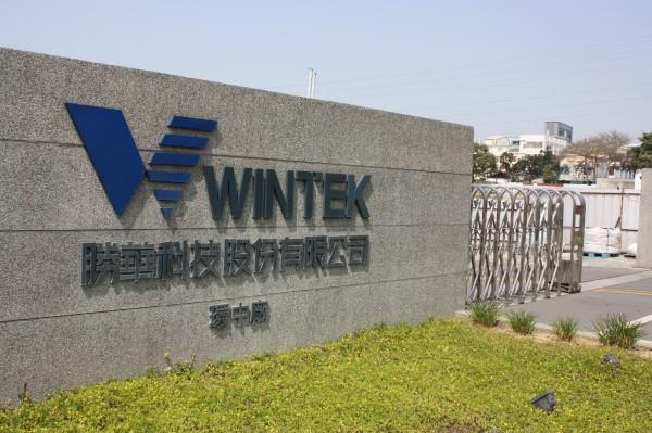勝華科技重整 分批解僱610名員工 | 自由財經