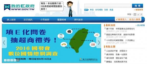 電子化政府評比 臺灣進步7名 與英國並列第10 | 自由財經