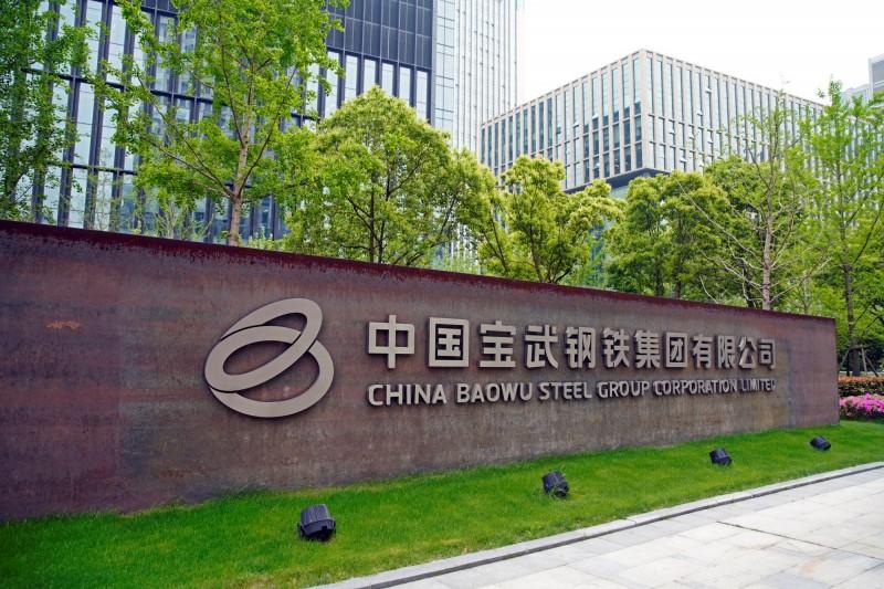 中國重整鋼鐵業 寶武將與馬鋼合併 產量直逼世界第1 - 自由財經