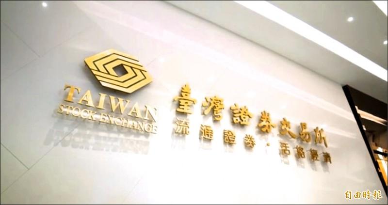 華映,緯穎條款出爐 證交所強化子公司IPO管理 - 自由財經