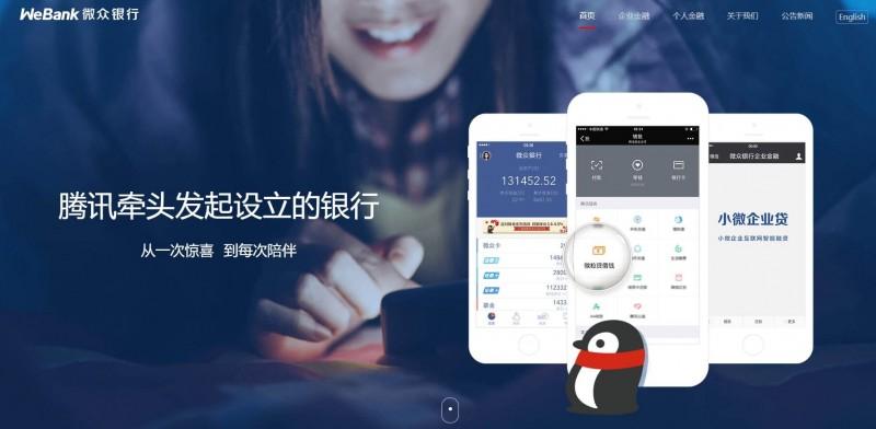 〈銀行家觀點〉純網銀如何開拓新市場 揭開中國微眾銀行獲利之鑰 - 自由財經