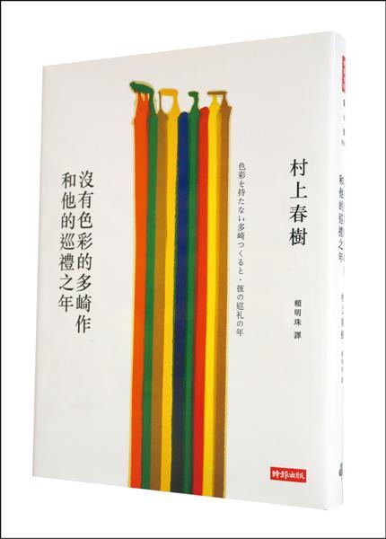 【自由副刊】【愛讀書】 《沒有色彩的多崎作和他的巡禮之年》 - 自由娛樂