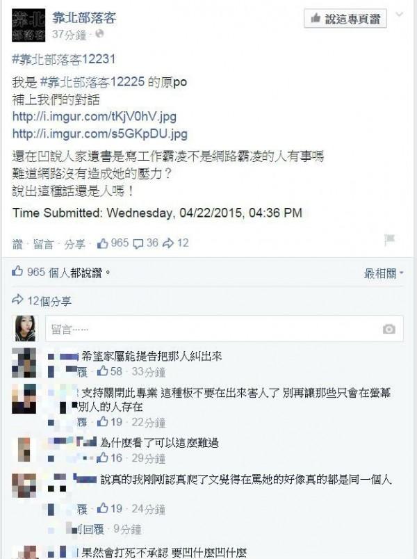網友匿名爆料 Cindy因「靠北部落客」想自殺 - 自由娛樂