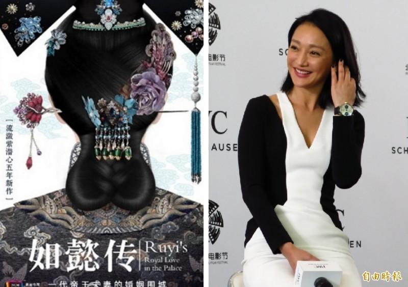 《後宮如懿傳》嫩妃被起底 是臺灣選秀冠軍 - 自由娛樂