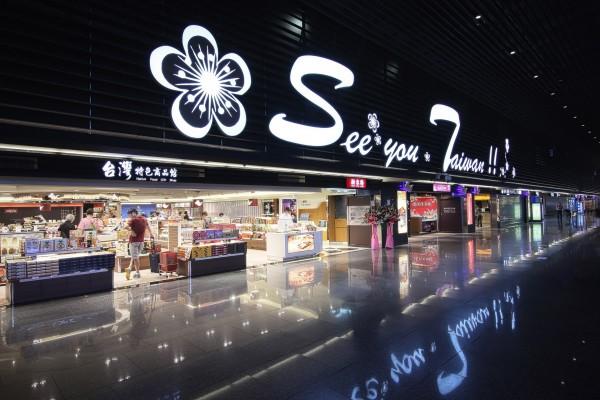 桃園國際機場第一航廈商場 將導入客家料理 - 生活 - 自由時報電子報