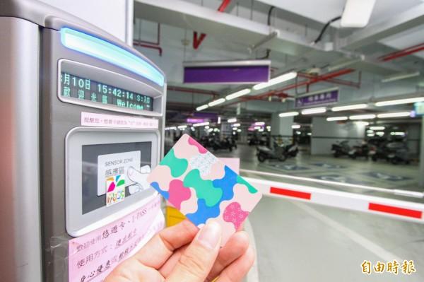 中市公有停車場刷花博卡 9月起8個月享5折優惠 - 生活 - 自由時報電子報