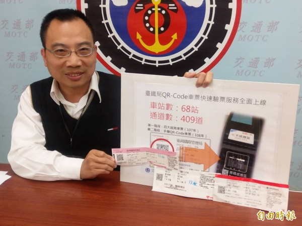 超商取火車票 皆可用QR code走自動匝門進出站 - 生活 - 自由時報電子報
