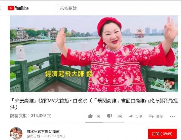 臺南林意箴PK高雄白冰冰宣傳影片 網友們起鬨了… - 生活 - 自由時報電子報