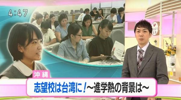 沖繩學生喜歡來台灣留學!原來有這三個優點 - 國際 - 自由時報電子報