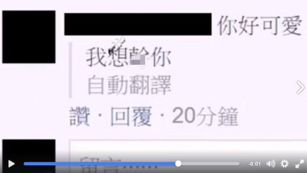 翻譯年糕壞壞!「你好可愛」竟翻成「我想XX」 - 自由時報電子報