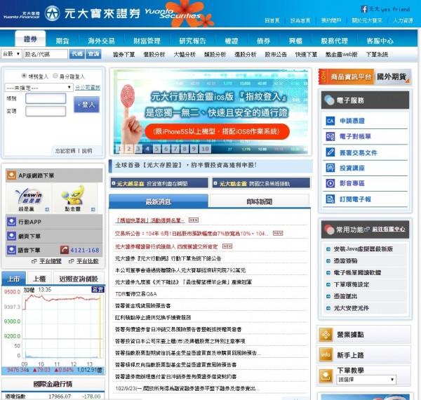 元大寶來證券7月搶推24小時線上開戶 - 財經 - 自由時報電子報
