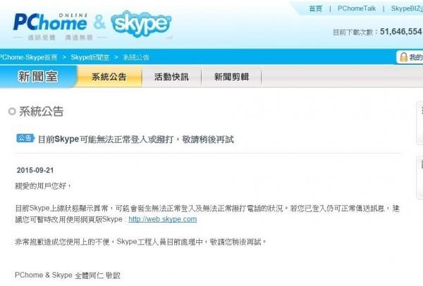 Skype全球大當機 用戶可用網頁版救急 - 生活 - 自由時報電子報