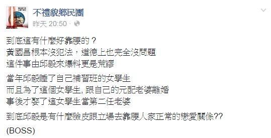 黃國昌師生戀 鄉民:有什麼好靠腰的? - 政治 - 自由時報電子報