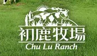 冒名使用初鹿牧場商標 「南傳初鹿鮮奶茶坊」判賠250萬 - 社會 - 自由時報電子報