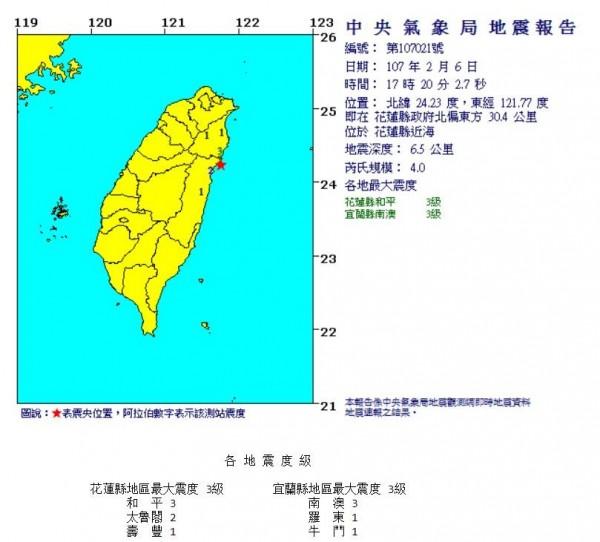 今天第17震!下午5點20花蓮近海傳規模4.0地震 - 生活 - 自由時報電子報