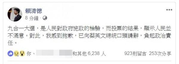 民進黨大敗 賴揆向蔡總統口頭請辭 - 政治 - 自由時報電子報