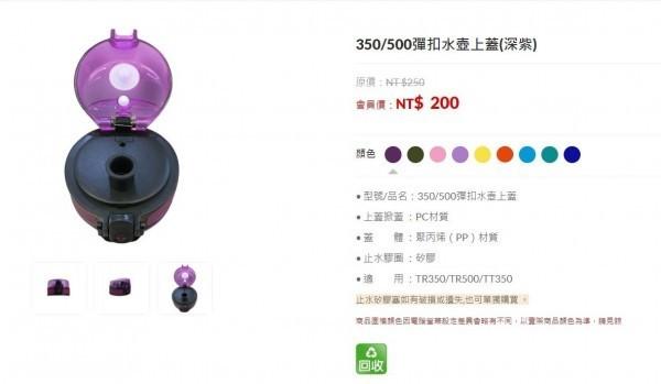 「太和工房」從中國進口1500組的彈扣式水壺上蓋,被驗出正庚烷蒸發殘渣高達1753ppm、超標逾57倍。(圖翻攝自官網)