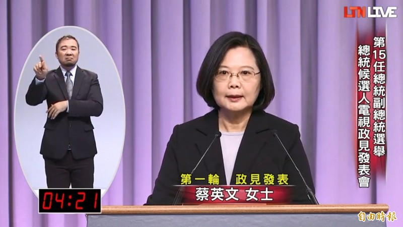 總統政見會3》蔡英文嗆韓:選總統不是「選總機」 你的分機是633 - 影音精選 - 自由影音 - 自由電子報