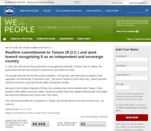 美國也跟進 熱血網友連署挺「臺灣是國家」 - 政治 - 自由時報電子報