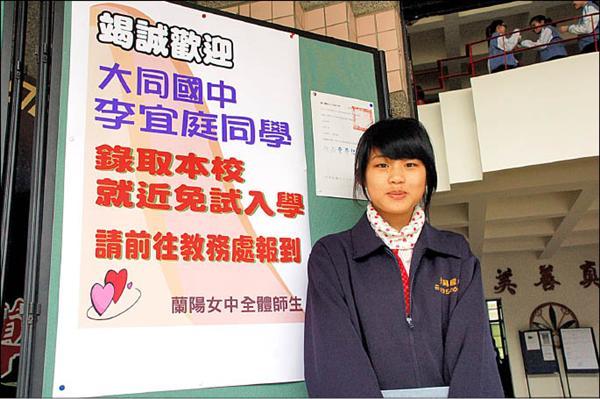 蘭女免試入學 大同李宜庭第一人 - 地方 - 自由時報電子報