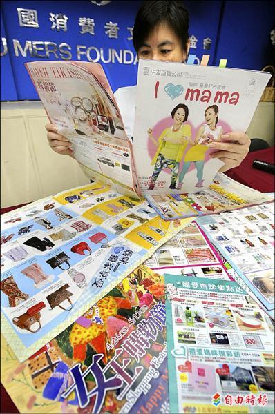 母親節促銷DM 14家百貨標示不清 - 生活 - 自由時報電子報