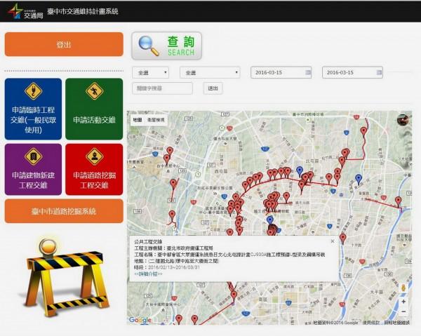 哪裡施工? 中市「交維系統」查得到 - 生活 - 自由時報電子報