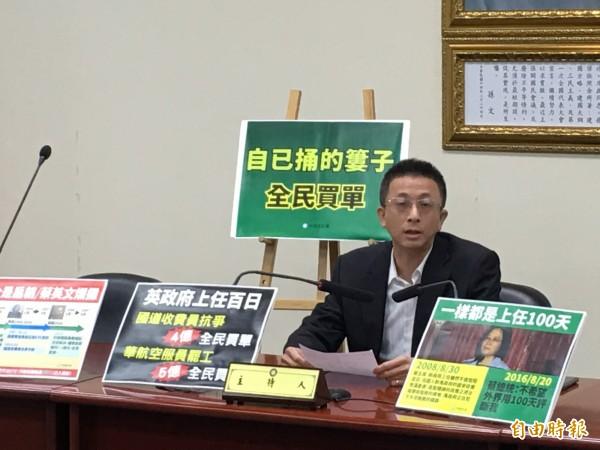 國民黨質疑蔡政府 成立13個黑機關 - 政治 - 自由時報電子報
