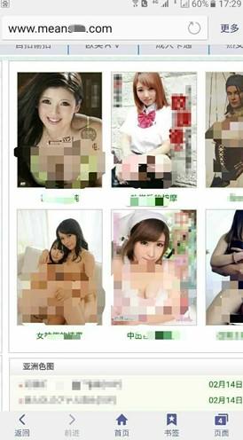 中國教科書 驚見「激情網」色情網站連結 - 國際 - 自由時報電子報