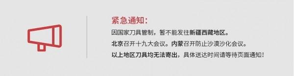 北京新疆西藏內蒙 當局禁止寄送菜刀 - 國際 - 自由時報電子報