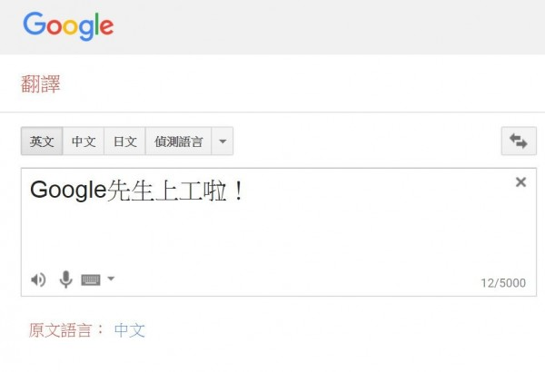 Google先生上工!翻譯語音女聲掰了 網友:不習慣 - 生活 - 自由時報電子報