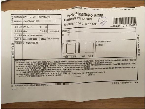 i8 plus換「整新機」2月內故障維修要價1萬 網:直營買較好 - 生活 - 自由時報電子報