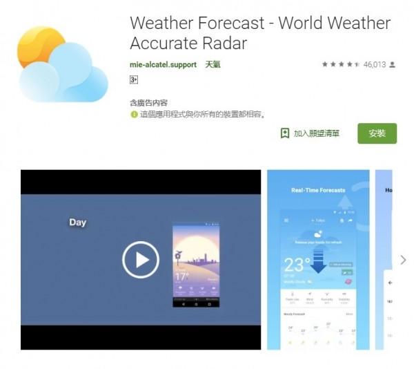 英資安公司:中企用天氣app秘密蒐集用戶個資 - 國際 - 自由時報電子報