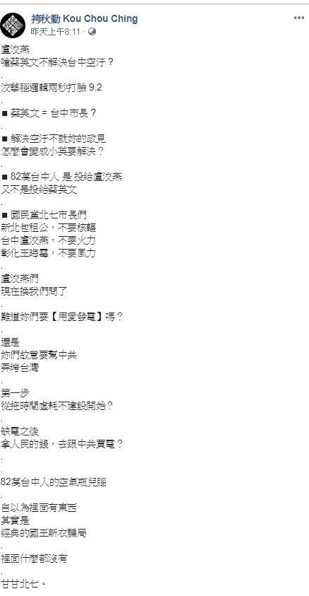 臺中空汙推蔡英文 拷秋勤怒嗆:投盧秀燕的82萬人是北七 - 政治 - 自由時報電子報