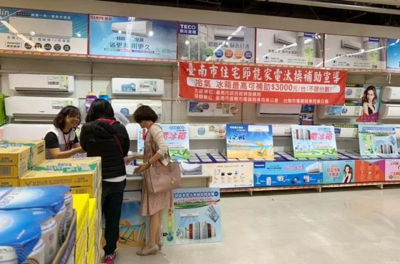 申請要快!臺南住宅節能家電汰換補助 額度剩不到一半 - 生活 - 自由時報電子報