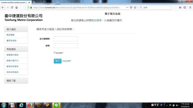 臺中捷運公司徵才放榜未公開 且兩天就要報到 遭質疑內定 - 生活 - 自由時報電子報