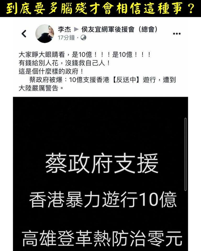 謠傳小英捐10億給「反送中」 網嗆:到底多腦殘才會信 - 政治 - 自由時報電子報
